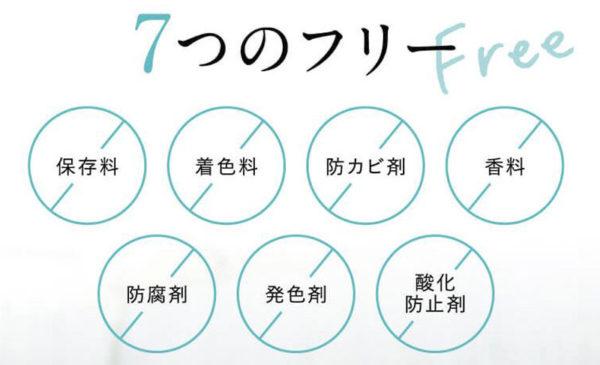 7つの安全